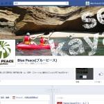 FacebookページのURLが変更になりました