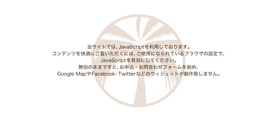 お使いのブラウザの設定でJavaScriptを有効にしてください